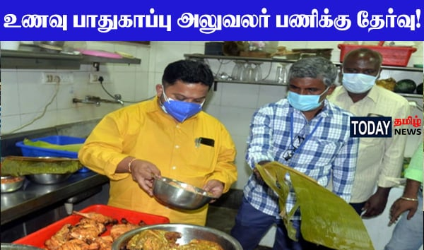 TN Food Safety Officer Recruitment